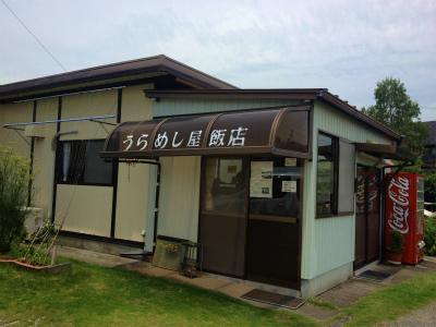 うらめし飯店 (15).jpg