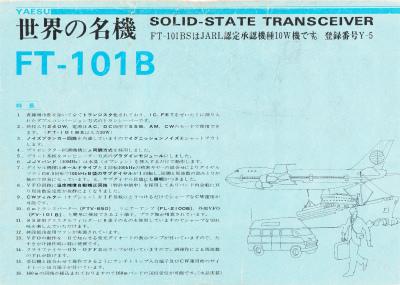 FT-101B (2).jpg