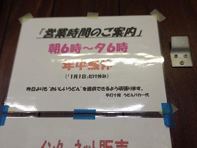 うどんバカ一代 (4).jpg